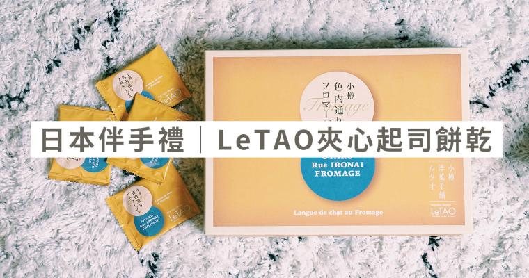 日本伴手禮 |小樽洋菓子舗LeTAO,甜甜鹹鹹的色內通起司夾心餅乾