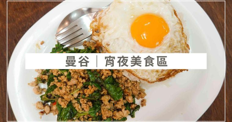 曼谷美食| 曼谷宵夜 Street Food Court,有室內座位的街邊食物大集合