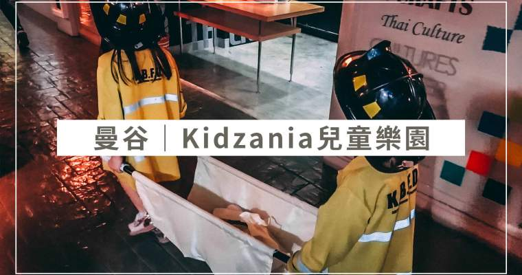 曼谷旅行|曼谷親子遊首選, KidZania 兒童職業體驗樂園超好玩