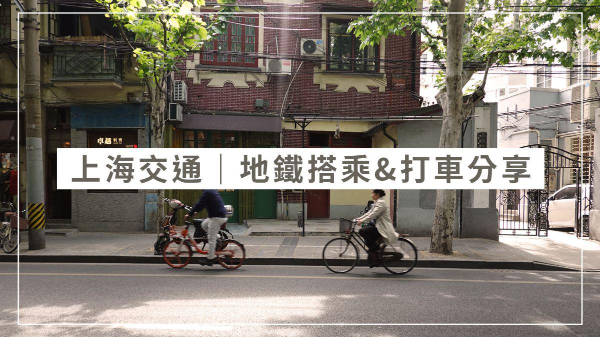 上海交通 景區地鐵搭乘攻略、上海打車app推薦
