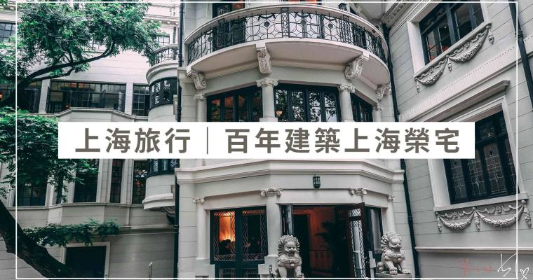 上海旅行|百年建築 上海榮宅 ,充滿老上海氣息的古典花園洋房