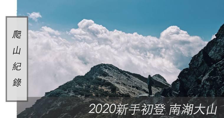 爬山紀錄|2020新手初登 南湖大山 ,心情紀錄、嚮導推薦
