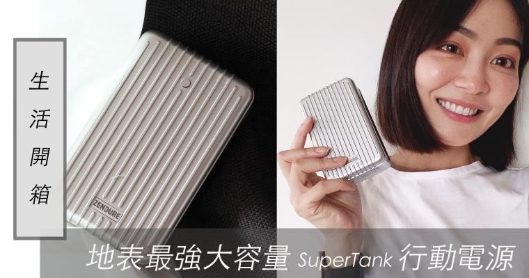 生活開箱|可充滿手機七次!質感外觀 ZENDURE 地表最強大容量SuperTank 行動電源