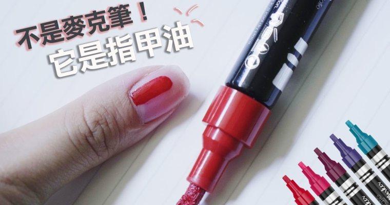 生活選物|懶人必備Mani Marker奇蹟指彩麥克筆,手不巧也能畫好畫滿的超快乾指甲油
