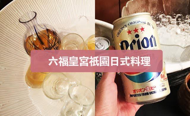 台北美食|梅酒清酒喝到飽!家庭聚餐超適合,吃到飽卻精緻美味的六福皇宮祇園日式料理