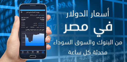 الدولار اليوم  في مصر اسعار الصرف في البنوك والسوق apk
