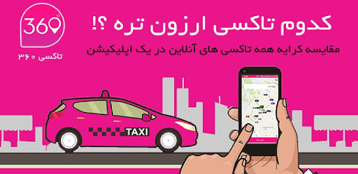taxi360 online free apk