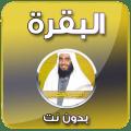 البقرة - احمد العجمي بدون نت Icon