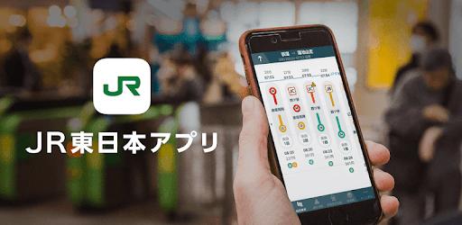JR東日本アプリ 列車運行情報・電車の乗換案内・電車と新幹線の時刻表 他 apk