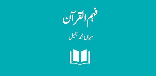 Fahm ul Quran - Tafseer - Mian Muhammad Jameel apk