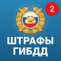 РосШтрафы Штрафы ГИБДД с фотографией оплата онлайн Icon