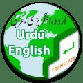 Pak Urdu English Translator - And Vice Versa Icon
