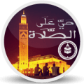 Salaat First 2018 - Prayer Times, Adhan and Qibla Icon