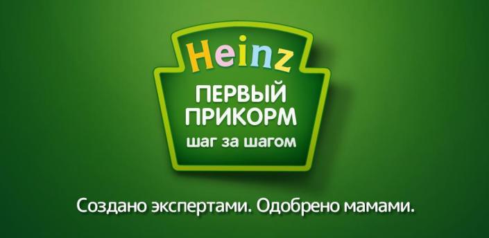 Heinz Baby: первый прикорм apk