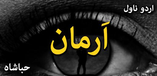 Armaan by Hiba Shah - Urdu Novel Offline apk