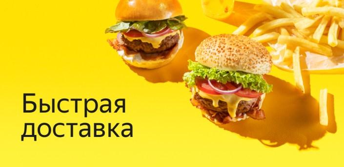 Яндекс.Еда — доставка еды/продуктов. Food delivery apk