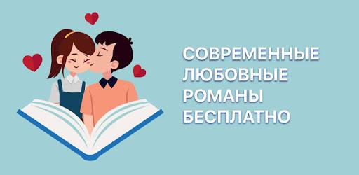 Современные любовные романы: бесплатные книги apk