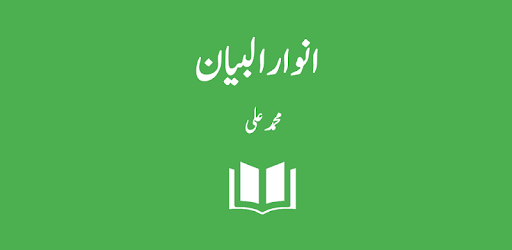 Anwar ul Bayan - Lughat ul Quran - Muhammad Ali apk