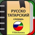Русско-татарский и Татарско-русский офлайн словарь Icon