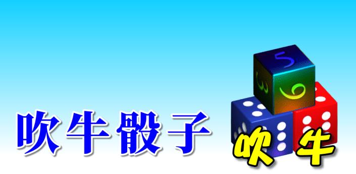 骰子●吹牛(大话骰) apk