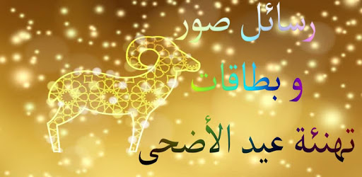 Eid AlAdha messages greeting images and cards 2020 apk