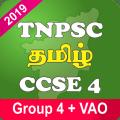 TNPSC CCSE 4 2019 (GROUP 4 + VAO) Exam Materials Icon