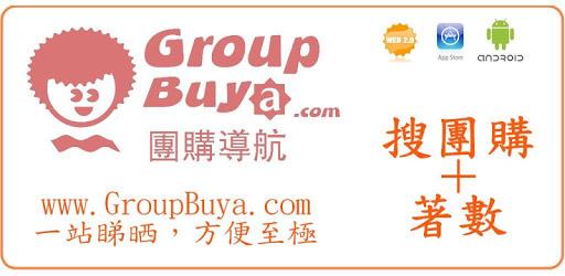 GroupBuya 優惠著數 apk