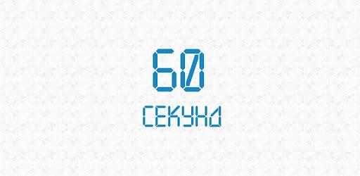 60 секунд apk