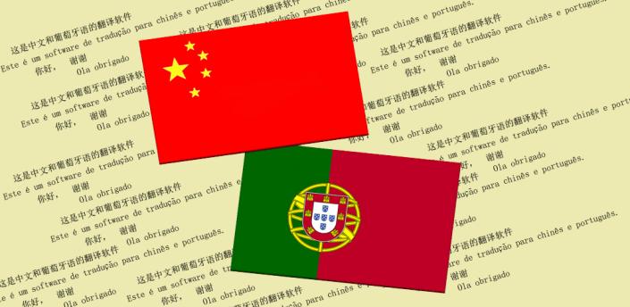 中葡翻译 | 葡萄牙语翻译 | 葡萄牙语词典 | 汉语葡萄牙语互译 apk