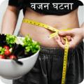 Weight Loss Tips Hindi Icon