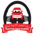 سيارة التعليم أكادمية السائق 2018 Icon