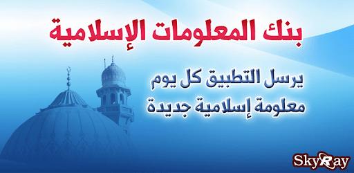 معلومات إسلامية بدون انترنت apk