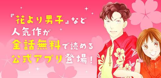 花より男子・花のち晴れ~神尾葉子作品が毎日無料で読める~ apk