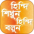 হিন্দি শিক্ষা hindi learning app in bengali Icon