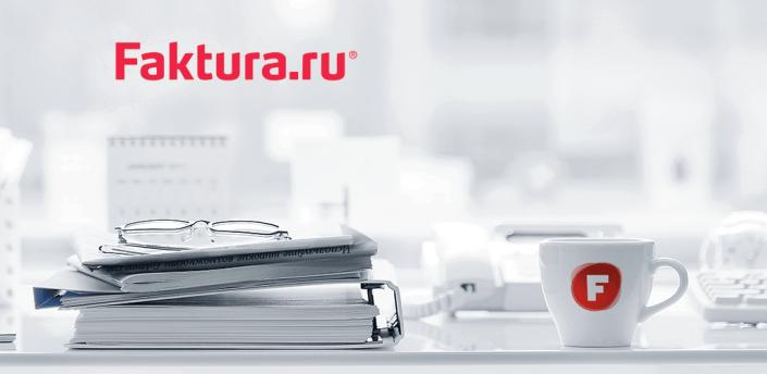 Faktura.ru Balance apk