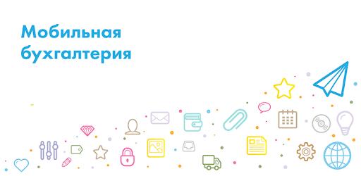 Мобильная бухгалтерия ИП 6%, 15%, ООО на УСН и НДС apk