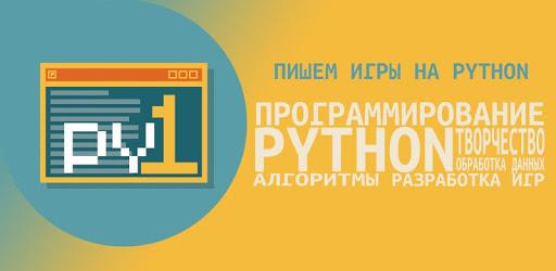 Программирование игр, создание с нуля (Python) 1 apk