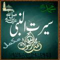 Seerat un Nabi Urdu complete offline Icon