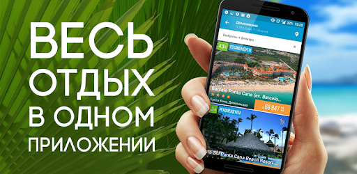 Travelata.ru Все горящие туры и путевки онлайн apk