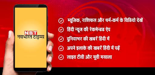 Hindi News:Live India News, Live TV, Newspaper App apk