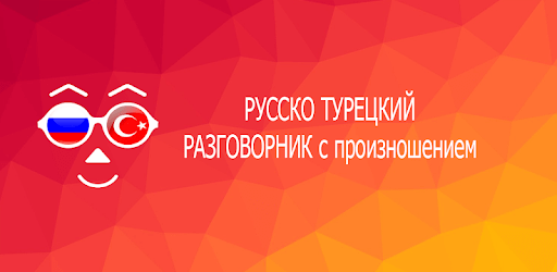 Русско-Турецкий разговорник apk