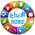 توقعات الأبراج 2020 Icon