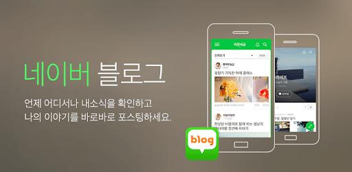 네이버 블로그 - Naver Blog apk