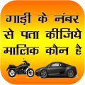 RTO Vehicle Owner Details- RTO Vehicle Information Icon