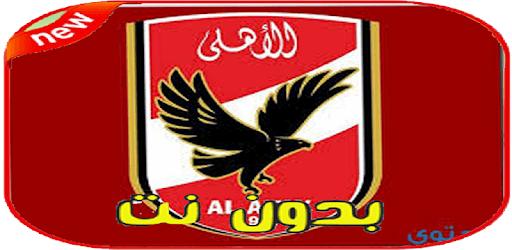 اغاني الاهلي المصري 2020 apk