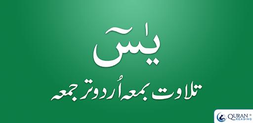 Surah Yasin Urdu Translation apk