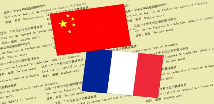 中法翻译    法语词典   法语翻译   法汉互译   法语口语 apk