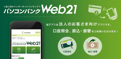 Web21スマホアプリ apk