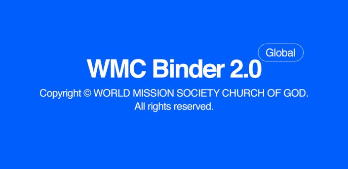 WMC 바인더 2.0 apk