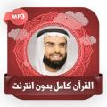 صلاح بو خاطر القرآن الكريم بدون نت Icon